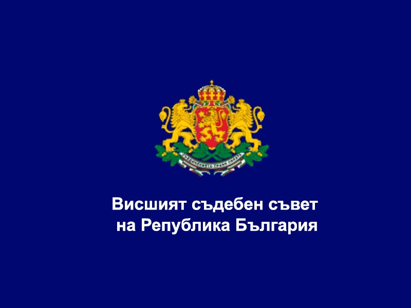 Supreme Judicial Council of Bulgaria